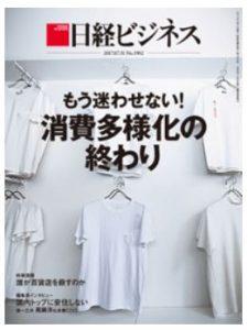 日経ビジネス2017.07.31表紙